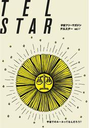 宇宙フリーマガジンテルスター(vol.17)
