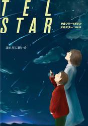 宇宙フリーマガジンテルスター(vol.18)