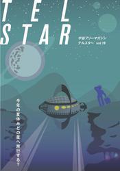 宇宙フリーマガジンテルスター(vol.19)