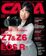 CAPA(キャパ) (2018年10月号)