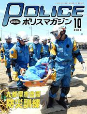 ポリスマガジン (18年10月号)
