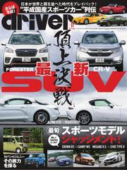 driver(ドライバー) (2018年11月号)