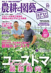 農耕と園芸 (2018年10月号)