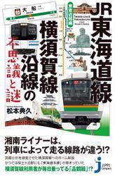 JR東海道線・横須賀線沿線の不思議と謎 東京近郊編