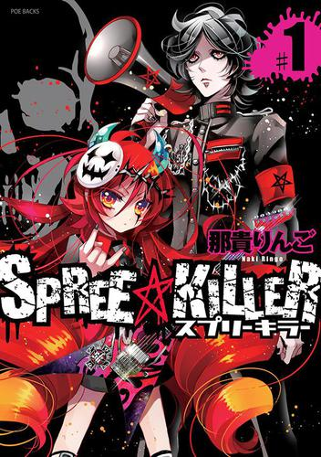 SPREE★KILLER 第1巻