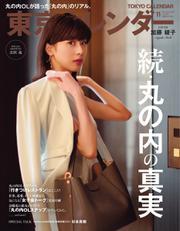 東京カレンダー (2018年11月号)