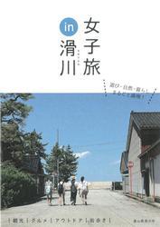 女子旅in滑川