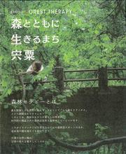 森とともに 生きるまち 宍粟 第3版