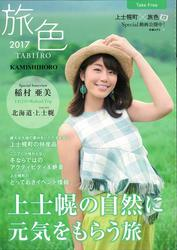 旅色 KAMISHIHORO