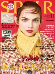 SPUR (シュプール) 2018年11月号