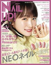 ネイルUP! (2018年11月号)