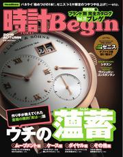 時計Begin (2018年秋号)