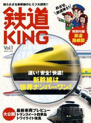 鉄道KING Vol.1 新幹線は世界ナンバーワン