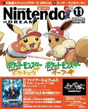 Nintendo DREAM(ニンテンドードリーム) (2018年11月号)