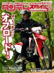 タンデムスタイル (No.198)
