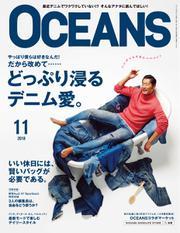 OCEANS(オーシャンズ) (2018年11月号)
