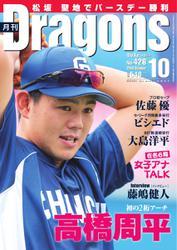 月刊 Dragons ドラゴンズ (2018年10月号)