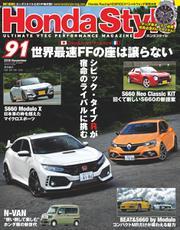 Honda Style(ホンダスタイル) (No.91)