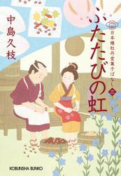 ふたたびの虹~日本橋牡丹堂 菓子ばなし(三)~