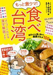 激ウマ! 食べ台湾