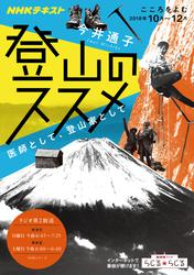 NHK こころをよむ 登山のススメ 医師として、登山家として2018年10月~12月【リフロー版】