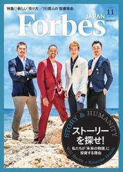 Forbes JAPAN(フォーブス ジャパン)  (2018年11月号)