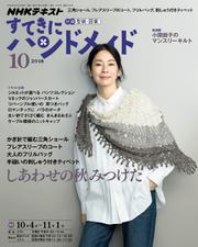 NHK すてきにハンドメイド (2018年10月号)