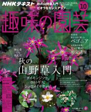 NHK 趣味の園芸 (2018年10月号)