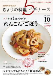NHK きょうの料理ビギナーズ (2018年10月号)