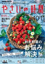 NHK 趣味の園芸 やさいの時間 (2018年10月・11月号)