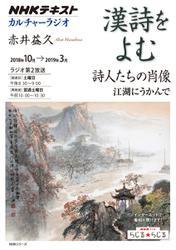 NHK カルチャーラジオ 漢詩をよむ (詩人たちの肖像 江湖にうかんで2018年10月~2019年3月)