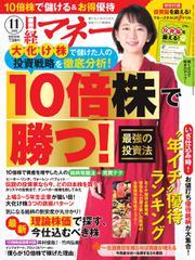 日経マネー (2018年11月号)