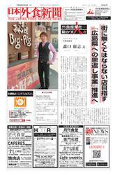 日本外食新聞 (2018/9/25号)