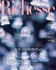 Richesse(リシェス) (No.25)