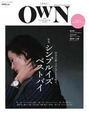 OWN (MEN'S EX11月号臨時増刊 AUTUMN & WINTER 2018)