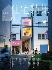 新建築住宅特集 (2018年10月号)