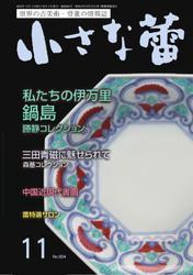 小さな蕾 (No.604)