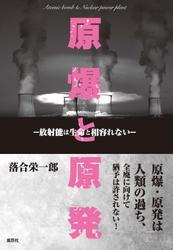 原爆と原発―放射能は生命と相容れない