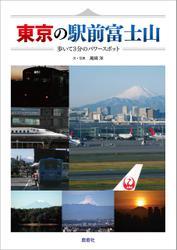 東京の駅前富士山 歩いて3分のパワースポット