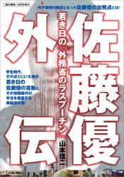 佐藤優外伝  (紙の爆弾2009年10月号別冊 )