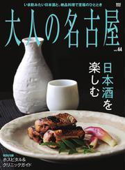 大人の名古屋 (Vol.44)