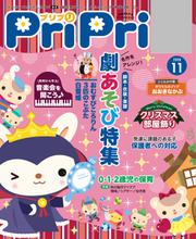 PriPri(プリプリ) (2018年11月号)