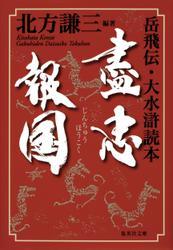 盡忠報国 岳飛伝・大水滸読本