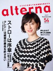 オルタナ (No.54)