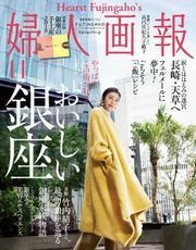 婦人画報 (2018年11月号)