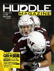 HUDDLE magazine(ハドルマガジン)  (2018年10月号)