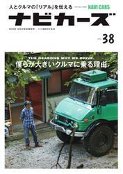 NAVI CARS(ナビ・カーズ) (Vol.38)