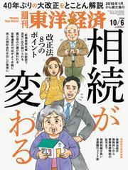 週刊東洋経済 (2018年10/6号)