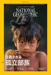 ナショナル ジオグラフィック日本版 (2018年10月号)