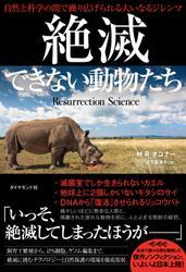 絶滅できない動物たち―――自然と科学の間で繰り広げられる大いなるジレンマ